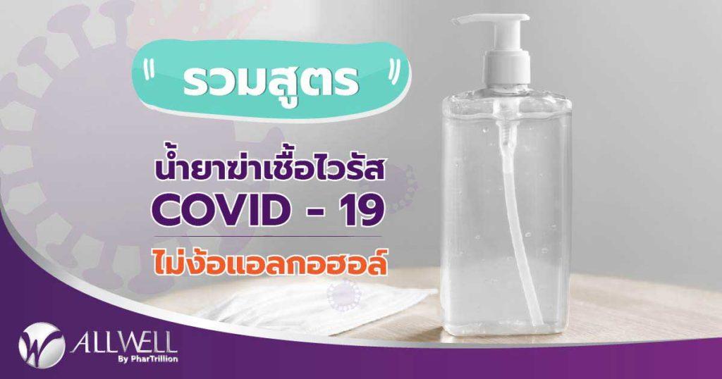 น้ำยาฆ่าเชื้อไวรัส