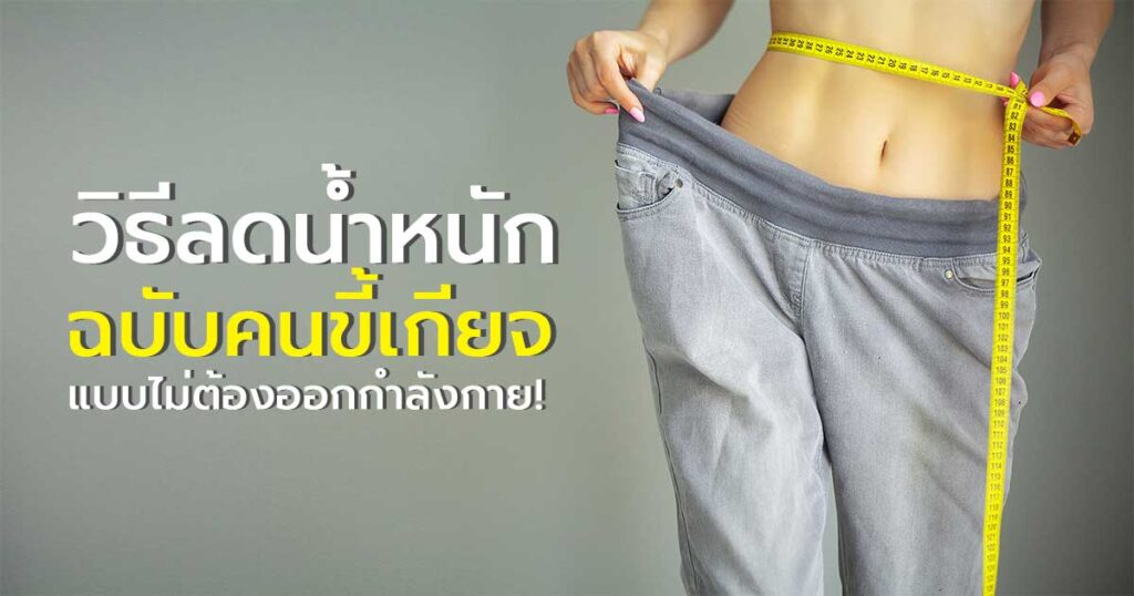 วิธีลดน้ำหนักแบบ IF