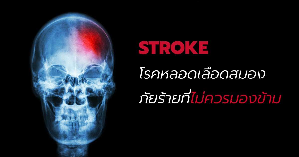 stroke คือ