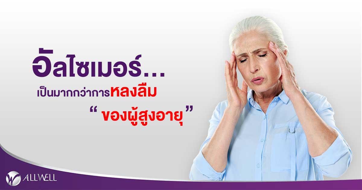 อาการอัลไซเมอร์