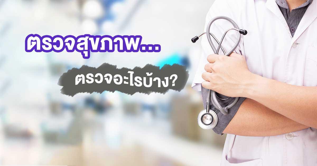 ตรวจสุขภาพ