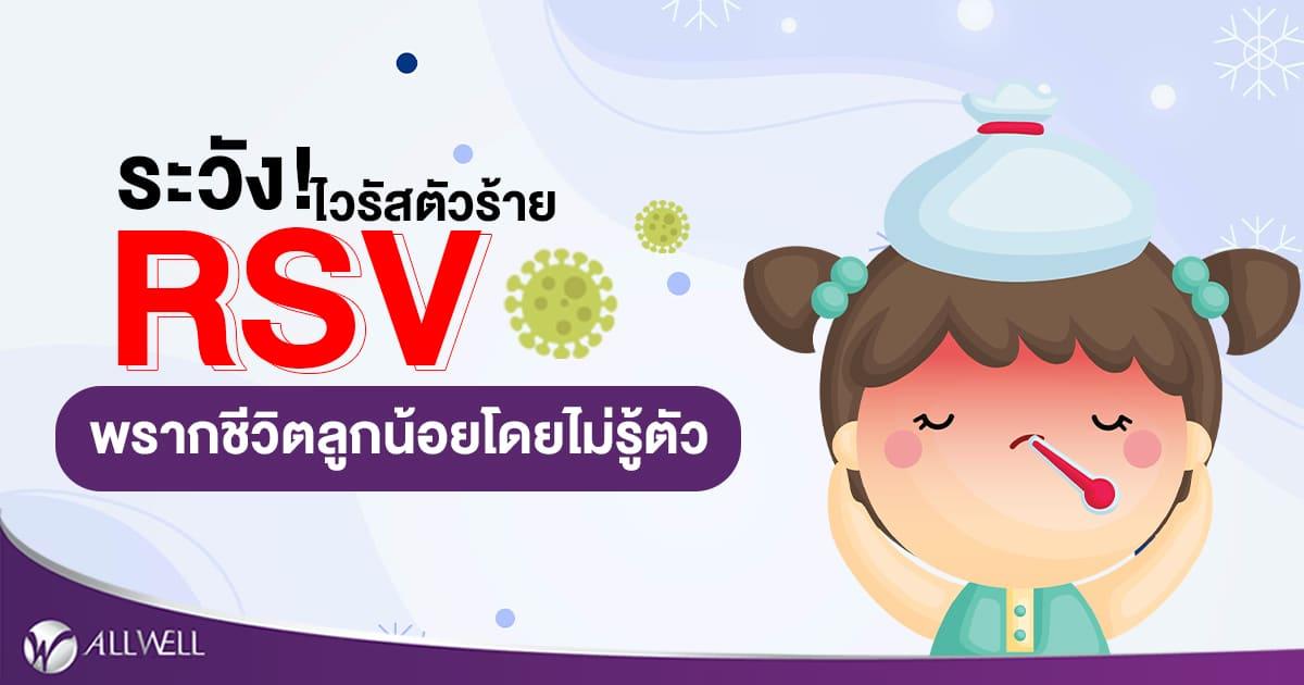 RSV คือ