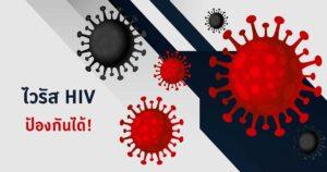อาการ HIV