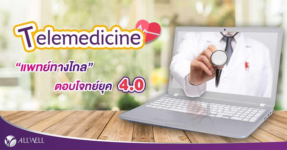 Telemedicine คือ