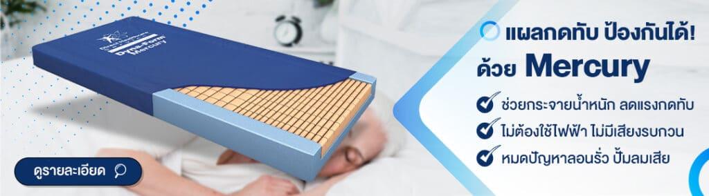 ที่นอนโฟมป้องกันแผลกดทับ