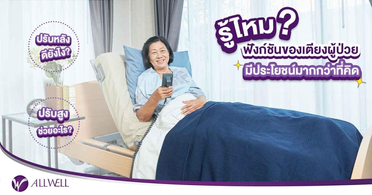 เตียงปรับระดับไฟฟ้า