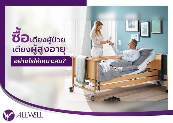 ซื้อเตียงผู้ป่วย