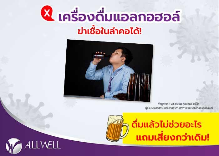 ดื่มแอลกอฮอล์ ฆ่าเชื้อโควิด