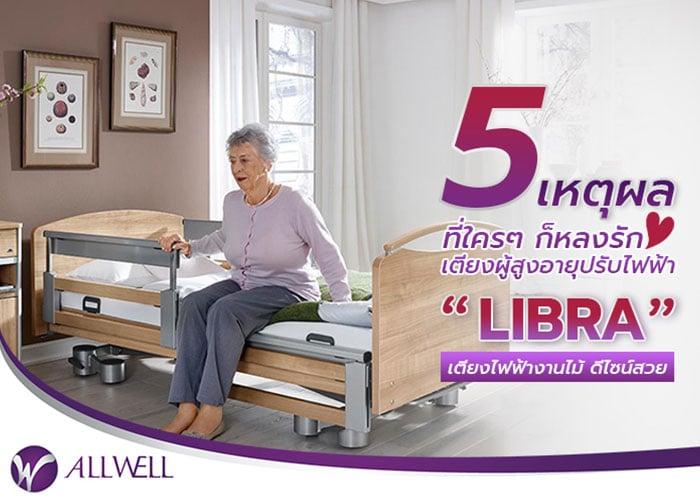 เตียงผู้สูงอายุปรับไฟฟ้า